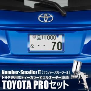 自動車塗装の職人さんが、 ナンバーフレーム をトヨタのボディーカラーでオーダーペイント!【ナンバー・スモーラーII |TOYOTA PROセット】|naviokun