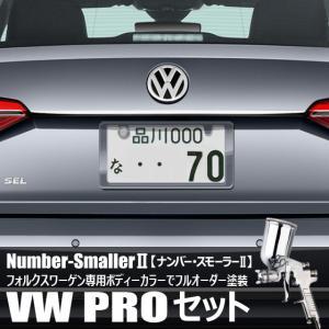自動車塗装の職人さんが、 ライセンスフレーム をフォルクスワーゲンのボディーカラーでオーダーペイント!【ナンバー・スモーラーII |VW PROセット】|naviokun