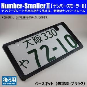 【ナンバー・スモーラーII】ベースキット(後ろ用)ナンバープレートが25%小さく見える!新発想 ナンバーフレーム|naviokun