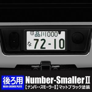 新発想 ライセンスフレーム 改良型【ナンバー・スモーラーII】マットブラック(後ろ用)ナンバープレートが25%小さく見える ナンバーフレーム|naviokun