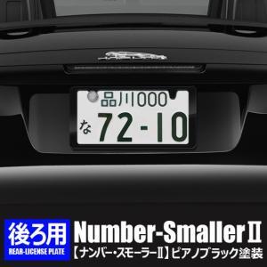 新発想 ライセンスフレーム 改良型【ナンバー・スモーラーII】ピアノブラック(後ろ用)ナンバープレートが25%小さく見える ナンバーフレーム|naviokun