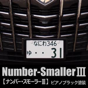 どうにも出来ないナンバープレートを 25%小さくし スタイリッシュに「ナンバースモーラーIII」ピアノブラック。新発想のナンバーフレームです。#635400#|naviokun