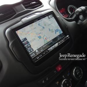 新価格!まさに決定版。 Jeep レネゲード(2018年5月まで)専用  8型 ・7型 AV一体型カーナビ 取付キット(ナビ男くんオリジナル)#626388#|naviokun