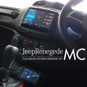 2018.06に仕様変更を受けた Jeep レネゲード専用  8型・7型 AV一体型カーナビ 取付キット(ナビ男くんオリジナル)#626386#|naviokun