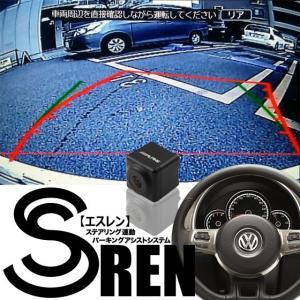 VW対応。只のバックカメラが、ステアリング連動カメラに変身!S連IFお得パック|naviokun