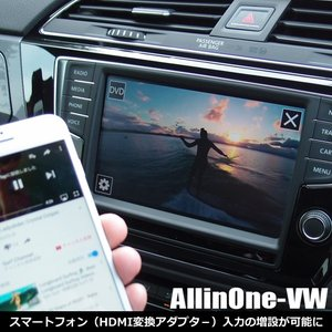 VW純正ナビ(ディスカバープロ)対応。「できない」を「できる」に変えるオールインワンインターフェース|naviokun