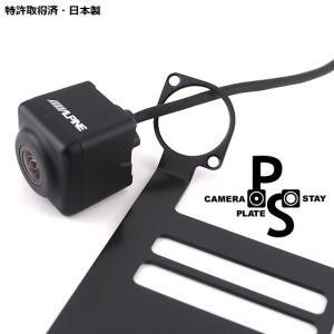バックカメラが目立たない。落ちない。オリジナル カメラプレートステー。|naviokun