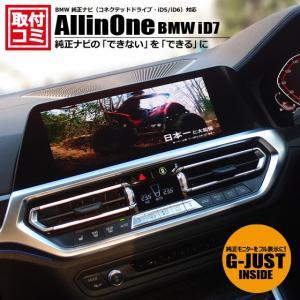 出張取付OK!BMW純正ナビ(iD7)に地デジチューナーやDVDプレーヤー、HDMIアダプターを選んで取付。オリジナルAVインターフェース。3年保証付!#576539#|naviokun