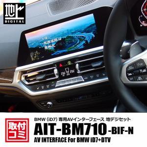 在庫限り|アウトレット|出張取付OK!|BMW3シリーズ(G20系)に地デジチューナー取付。オリジナルAVインターフェース #576429#|naviokun