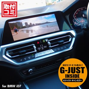 ご自宅への出張取付もOK!3年保証サービス中|BMW純正ナビ(iD7)|走行中にTVが大きく映る・ナビ操作ができる。後席用モニターも取付可能!#581409#|naviokun