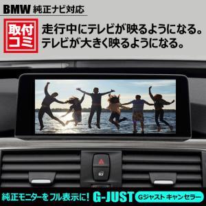 ご自宅への出張取付もOK!|BMW8.8インチ純正ナビ|走行中もTVが映る・TVが大きく映るようになる・ナビ操作ができる工事  |DJV98|naviokun