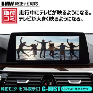 ご自宅への出張取付もOK!|BMW10.2インチ純正ナビ|走行中にTVが大きく映る・ナビ操作ができる。後席用モニターも取付可能!|naviokun