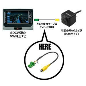 VW純正ナビ(SDCW系)用 バックカメラ接続ケーブル EVC-830H|naviokun