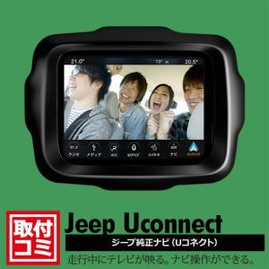 ご自宅への出張取付もOK!Jeep純正ナビ(Uconnect対応)TV/NAVIキャンセラー|走行中もTVが映る・ナビ操作ができる #577450#|naviokun