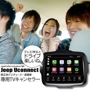 ★Jeep純正ナビ Uconnect(AppleCarPlay AndroidAuto対応)用TVキ...