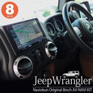 Jeep ラングラーJK専用 8型 AV一体型カーナビ 取付キット アルパインナビ(X8)セット