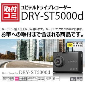 お車への取付コミ!ユピテル ドライブレコーダー DRY-ST5000d|naviokun