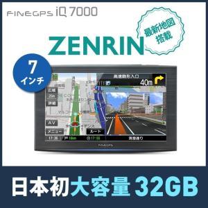 ゼンリン地図搭載★ポータブルカーナビ  7インチ FineGPS(ファインGPS) 大容量32GB iQ 7000・限定数量セール|naviquest-shop