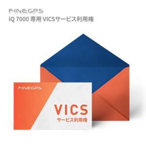 FineGPS iQ7000専用VICSチケット(1年間)|naviquest-shop