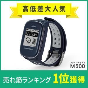 ★ランキング1位獲得★ゴルフナビ 腕時計型 ゴルフGPS 距離測定器 ファインキャディ(FineCaddie)M500 <ネイビー>