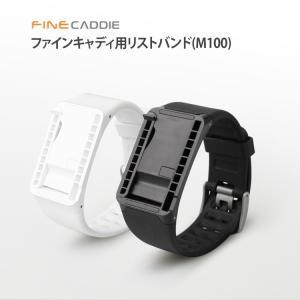 M1/M100/M100α専用リストバンド(ブラック) ファインキャディ(FineCaddie)|naviquest-shop