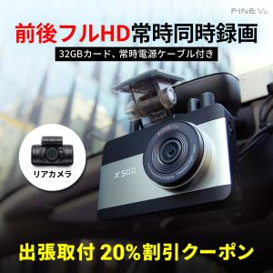 ドライブレコーダー・ドラレコ・前後2カメラ同時録画・常時衝撃録画・前後カメラ・GPS・32GBカード...