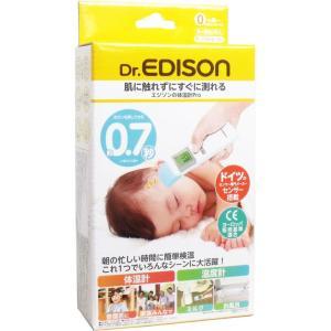 【送料無料】ドクターエジソン エジソンの体温計Pro 非接触体温計 子供 高齢者