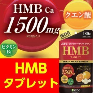 医食同源ドットコム HMBタブレット 180粒 ...の商品画像