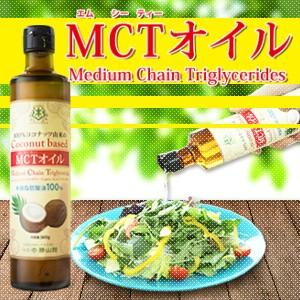 仙台勝山館 MCTオイル360g 送料無料の関連商品8