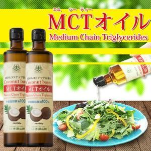 【送料無料】仙台勝山館 MCTオイル360g×2本 12時までの注文で当日発送