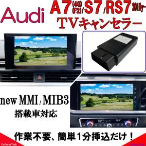 作業不要!挿込むだけ! AUDI New A7 (F2) / New A8 (F8) テレビキャンセ...