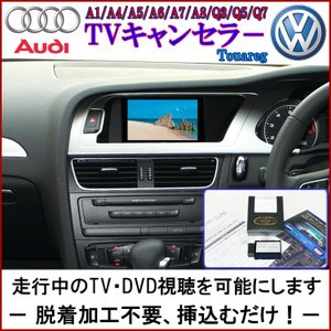 作業不要!挿込だけ!アウディ MMI / VW TVキャンセラー[CT-VA1](走行中TV/DVD...