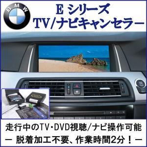 【送料無料】作業不要!挿込だけ!BMW Eシリーズ  TVキャンセラー/テレビキャンセラー/ナビキャ...