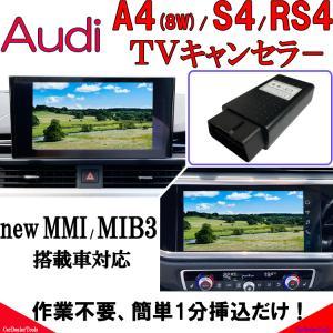 作業不要!挿込むだけ! AUDI New A4/S4 (8W)  テレビキャンセラー [CT-VA2...