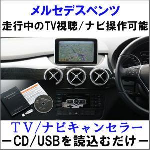 [作業不要!]CD/USB読込むだけ! ベンツ TV/ナビキャンセラー [NTG UNLOCK] 正...