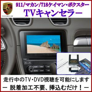 作業不要!挿込だけ!ポルシェ 718 ボクスター / 718 Boxster PCM 搭載車 TVキ...