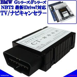 作業不要!挿込むだけ!New 3シリーズ(G20) iDrive NBT2 (iDrive5/6/7...