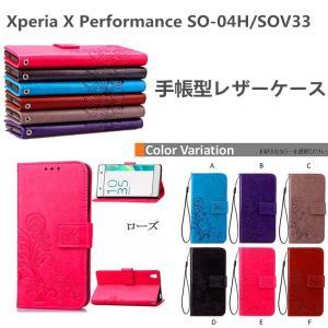3902e6290f Xperia X Performance SO-04H/SOV33ケース 手帳型レザーケース オシャレ 折り畳 X Performanceケース 横置き  スマホケース レザー スタンド機能 スマホカバー