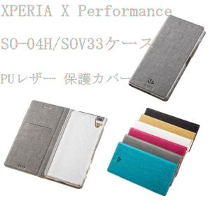 SONY Xperia X Performance ケース PUレザー  ケース 手帳 横開きXperia X Performance SO-04H/SOV33ケース 保護カバー オシャレ ケース 手帳型 カード収納