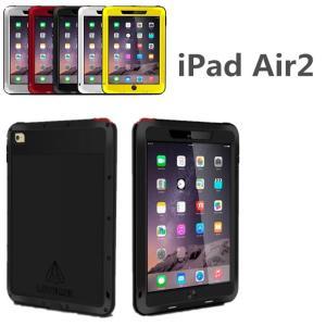 iPad Air2 ケース/iPad air2 カバー/アイパッドケース/アイパッドカバー/アイパッド エア2耐衝撃・防汚・防塵・防滴・防振