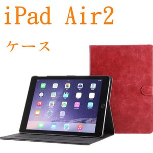 iPad Air2 ケース/アイパッドカバー/iPad air2 カバー/アイパッド エア2 ケース/アイパッド エア2/送料込メール便#スタンド機能&カードポケット付き