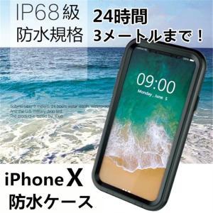 対応機種:iPhone X 素材:PC+TPU+PET  ■完全防水、防雪、防塵:「潜水時(継続的な...