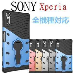 耐衝撃Xperia XZケース 背面ケース 携帯ケース 保護カバー Xperia XZカバー スタンド機能 おしゃれ 携帯ケース スマホケース ハードケース ソニーケース