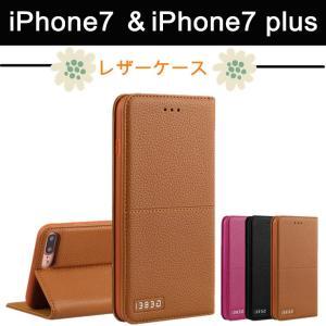 手帳型iPhone7ケース 携帯ケース カード収納 スマホケース レザーケース 革 横開き 横開き カード収納 iphone7 plusケース 保護ケース スマホケース 革製 多収納