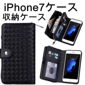 iPhone7 手帳型ケース 編込み 財布iPhone7 Plus 大容量 対応機種: iPhone...