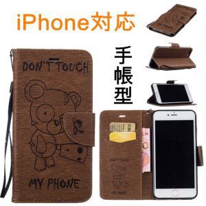 iPhone7ケース 手帳型 おしゃれ 熊 くま クマ ストラップ 対応機種:iPhone7 iPh...