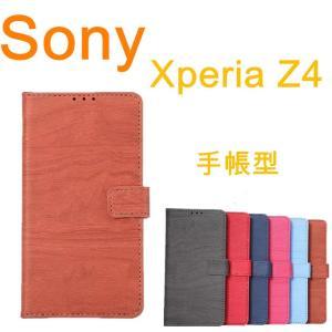 Sony Xperia Z4ケース/Xperia Z4 SO-03G/ SOV31/402SOケース/Xperia Z4カバー/Xperia Z4手帳型ケース/Xperia Z4ケース カード収納 背面