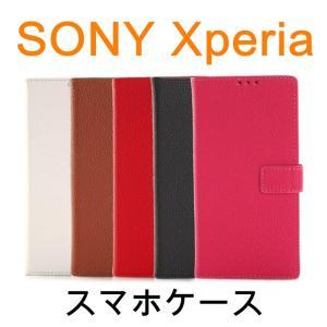 Sony Xperia Z3 ケース/エクスペリア カバー/xperia ケース/エクスペリア ケース/xperia カバー/スマホケース/Z3 カバー/Sony Xperia Z3 ケース