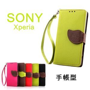 Sony Xperia Z3 ケース/Sony Xperia Z3 カバー/Sony Xperia Z3 ケース/Z3 カバーxperia カバー/Sony Xperia Z3 ケース/スマホケース/エクスペリア