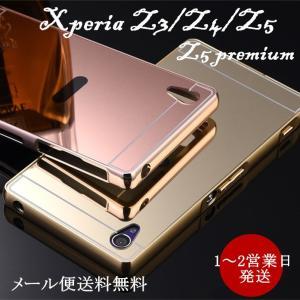 SONY Xperia Z3/Xperia Z4/Xperia Z5/Xperia Z5 Premiumケース 金属フレーム PMMA 鏡面 エクスペリア 耐衝撃 クール アルミ合金 カッコいい